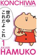 【全1-12セット】こんちわハム子 分冊版