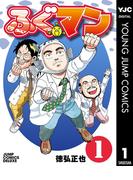 【全1-6セット】ふぐマン(ヤングジャンプコミックスDIGITAL)