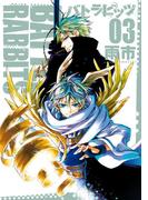 バトラビッツ(3)(ZERO-SUMコミックス)