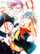 ワールドエンドデバッガー(3)(ZERO-SUMコミックス)