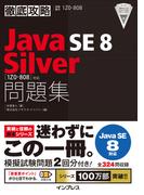 徹底攻略Java SE 8 Silver問題集[1Z0-808]対応(徹底攻略)