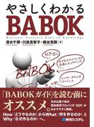【期間限定価格】やさしくわかるBABOK
