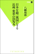 日本を超一流国にする 長州 変革のDNA(双葉新書(教養))