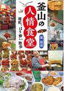 港町、ほろ酔い散歩 釜山の人情食堂(双葉文庫)