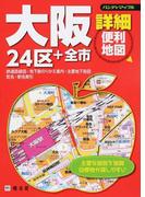 大阪詳細便利地図 24区+全市 (ハンディマップル)