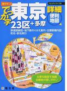 でっか字東京詳細便利地図 23区+多摩 (ハンディマップル)