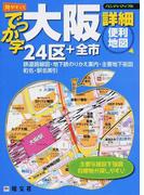 でっか字大阪詳細便利地図 24区+全市