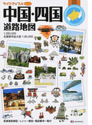 ライトマップルmini中国・四国道路地図