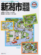 ライトマップルminiシティ版新潟市道路地図