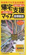 帰宅支援マップ 首都圏版 7版