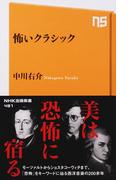 怖いクラシック (NHK出版新書)(生活人新書)