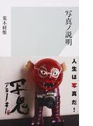 写真ノ説明 (光文社新書)(光文社新書)