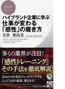 ハイブランド企業に学ぶ仕事が変わる「感性」の磨き方 (PHPビジネス新書)(PHPビジネス新書)