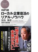 IGPI流ローカル企業復活のリアル・ノウハウ (PHPビジネス新書)