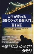 人生が変わる55のジャズ名盤入門 (竹書房新書)(竹書房新書)
