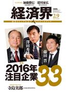 経済界2016年2月9日号