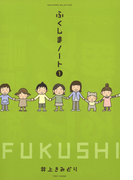 ふくしまノート1(バンブーコミックス すくパラセレクション)