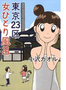 東京23区 女ひとり風呂(バンブーコミックス エッセイセレクション)