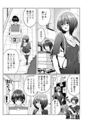 星川くんちの天瀬三姉妹 【分冊版 2/8】(バンブーコミックス COLORFULセレクト)