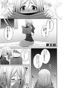 星川くんちの天瀬三姉妹 【分冊版 3/8】(バンブーコミックス COLORFULセレクト)
