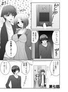 星川くんちの天瀬三姉妹 【分冊版 4/8】(バンブーコミックス COLORFULセレクト)