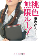 桃色無限ループ(悦文庫)