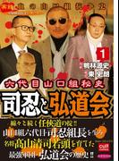 六代目山口組秘史 司忍と弘道会 1(実録極道抗争シリーズ)