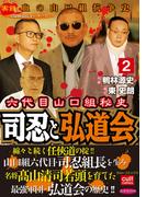 六代目山口組秘史 司忍と弘道会 2(実録極道抗争シリーズ)