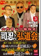 六代目山口組秘史 司忍と弘道会 3(実録極道抗争シリーズ)