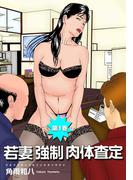 若妻強制肉体査定1(枕絵草子)