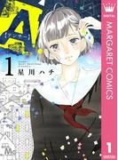 A.【アンサー】 1(マーガレットコミックスDIGITAL)