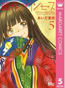 圏外プリンセス 5(マーガレットコミックスDIGITAL)