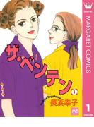 ザ・ベンテン 1(マーガレットコミックスDIGITAL)