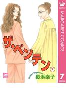 ザ・ベンテン 7(マーガレットコミックスDIGITAL)