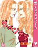 ザ・ベンテン 9(マーガレットコミックスDIGITAL)