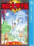 地獄大甲子園(ジャンプコミックスDIGITAL)