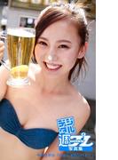 <デジタル週プレ写真集> 今井さやか「ビキニでカンパイ!」(デジタル週プレ写真集)