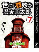 世にも奇妙な漫☆画太郎 7(ヤングジャンプコミックスDIGITAL)