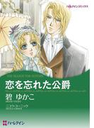 貴族ヒロインセット vol.1(ハーレクインコミックス)