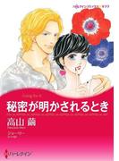 スポーツマン ヒーローセット vol.3(ハーレクインコミックス)