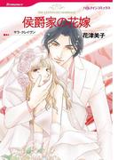 バージンラブセット vol.36(ハーレクインコミックス)