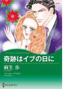 漫画家 麻生歩セット vol.2(ハーレクインコミックス)