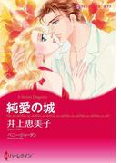 漫画家 井上恵美子 セット vol.2(ハーレクインコミックス)