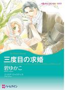 漫画家 碧ゆかこセット vol.2(ハーレクインコミックス)