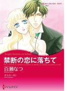 漫画家 百瀬なつセット vol.2(ハーレクインコミックス)