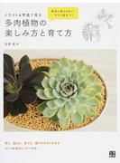 イラスト&写真で見る多肉植物の楽しみ方と育て方 絶対に枯らさない!すぐに役立つ!