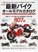 最新バイクオールモデルカタログ 2016 定番・最新モデル807台完全収録 (タツミムック)(タツミムック)