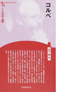 コルベ 新装版 (Century Books 人と思想)