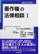 著作権の法律相談 1 (最新青林法律相談)