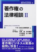 著作権の法律相談 2 (最新青林法律相談)
